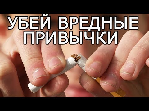 10 способов избавиться от любой зависимости - Как избавиться от вредных привычек (видео)
