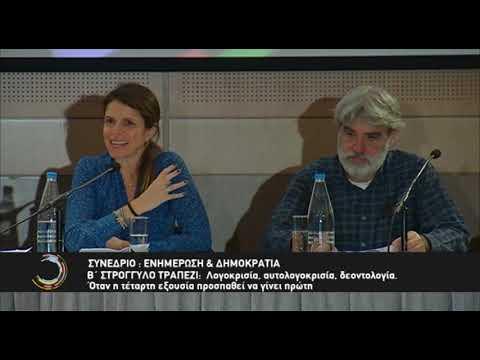 """Συνέδριο : """" Ενημέρωση και Δημοκρατία """" (Γ! Μέρος)  (14/12/2018)"""