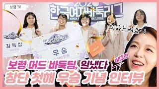 보령TV 아나킴 | 여자바둑 보령머드팀 우승 최정 9단 비대면 인터뷰