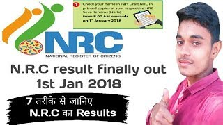 N.R.C asaam result finally out 1st Jan 2018 check ✔ your results very easy Online & Offline
