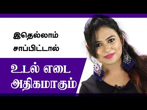 Weight Gain Tips In Tamil | Increase weight in 1 month with these food