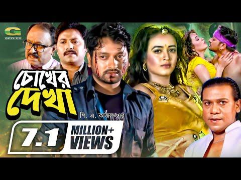 Chokher Dekha | Full Movie | Symon Sadik | Ahona | Shatabdi Wadud