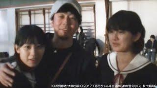 映画『志乃ちゃんは自分の名前が言えない』クランクアップ映像