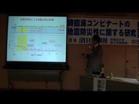川崎市臨海コンビナートの地震防災性に関する研究(動画)