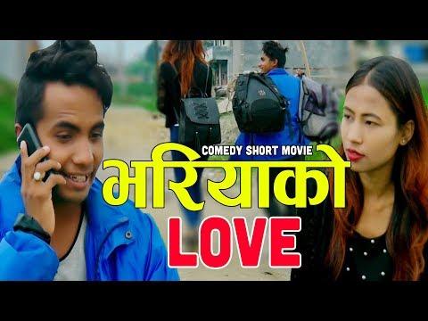 (भरियाको Love || New Nepali Comedy Short Movie 2075, 2018 || Dipak Chalise , Malati Shrestha - Duration: 3 minutes, 34 seconds.)