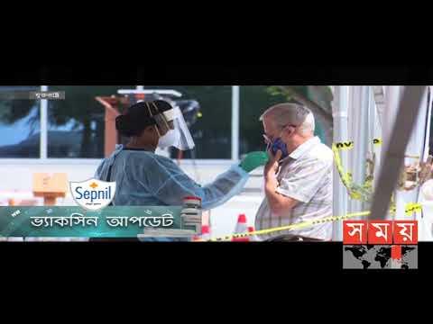 করোনা ভ্যাকসিনের আজকের আপডেট | Vaccine Update | Somoy TV