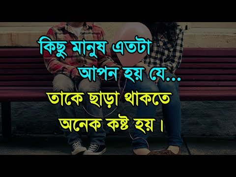 Love SMS - কিছু মানুষ এতটা আপন হয় যে, তাকে ছাড়া থাকা খুব কষ্টের । Love Story Bangla