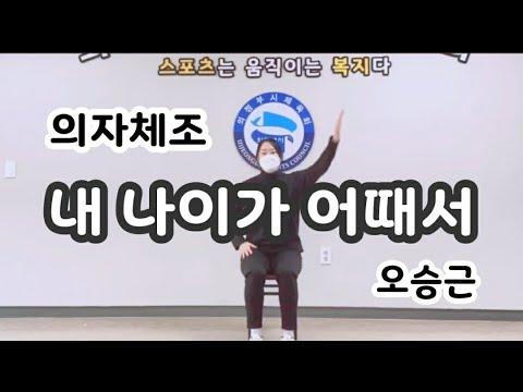 [의자체조] 내나이가 어때서 (생활체육지도자 김희원)