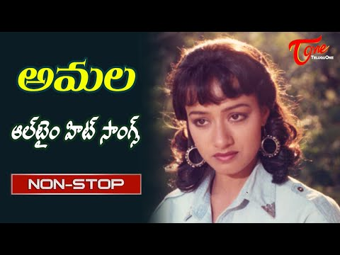 Amala Birthday Special | Super Hit Telugu Movie Video Songs Jukebox | Old Telugu Songs