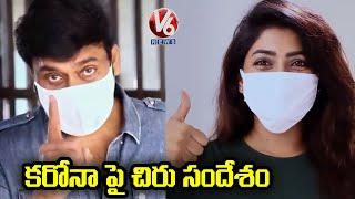 Megastar Chiranjeevi, Eesha Rebba Awareness Video On Wearing A Mask
