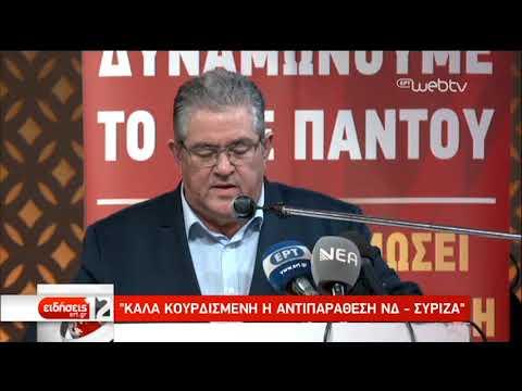 Δ. Κουτσούμπας: Καλά κουρδισμένη η αντιπαράθεση ΝΔ-ΣΥΡΙΖΑ   15/12/2019   ΕΡΤ