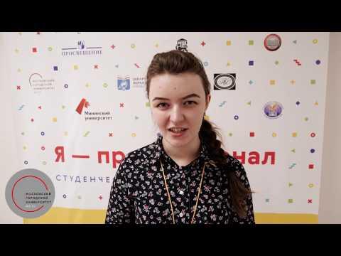 Финал олимпиады «Я— профессионал» вМГПУ
