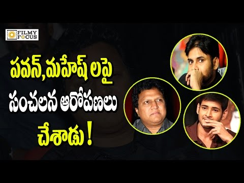 Music Director Manisharma Shocking Comments On Pawan kalyan And Mahesh Babu
