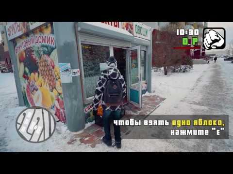 GTA в Тюмени (видео)