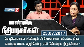 Maanbumigu Needhi Arasarkal  Part 3  23.07.2017  News7 TamilSubscribe : https://bitly.com/SubscribeNews7TamilFacebook: http://fb.com/News7TamilTwitter: http://twitter.com/News7TamilWebsite: http://www.ns7.tvNews 7 Tamil Television, part of Alliance Broadcasting Private Limited, is rapidly growing into a most watched and most respected news channel both in India as well as among the Tamil global diaspora. The channel's strength has been its in-depth coverage coupled with the quality of international television production.