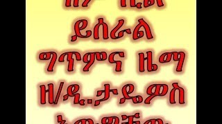 Zemari Tadewos Awugchew Released New Mezmur For Ethiopians In Saudi Arabia