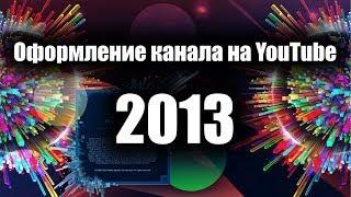 200 рублей - оформлю ваш канал на youtube. 200-300 рублей (в зависимости от сложности) оформлю вашу группу ВК.http://vk.com/k0t0feii - моя страница ВК, по всем вопросам пишите сюда. _________________________________________http://yadi.sk/d/AFfwun0RApqFf - файлы к урокуhttp://yadi.sk/d/wP7Z-99mAktxf - фотошопЧто бы поставить в ФШ русский язык нужно нажать Edit -Preferences - Interface - UI language и там выбрать русский.
