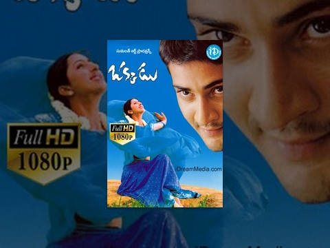 Okkadu Telugu Full Movie    Mahesh Babu, Bhumika Chawla    Guna Sekhar    Mani Sharma