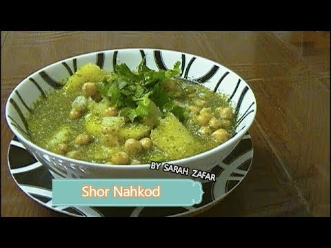 Shor Nakhod (afghan Chickpea And Potato Salad)