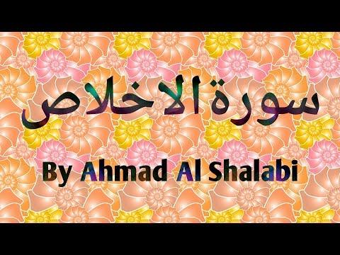 112 Surah Ikhlas Surah Ekhlas سوره اخلا ص By Ahmad Al Shalabi