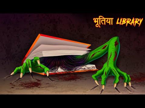 भूतिया Library | लाइब्रेरी में भूत | Haunted Stories | Stories in Hindi | Moral Stories | Kahaniya