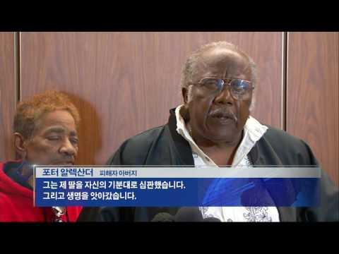 희대의 살인마, '사형은 글쎄'  5.13.16  KBS America New