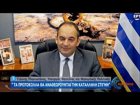 Ο υπ. Ναυτιλίας & Νησιωτικής Πολιτικής, Γιάννης Πλακιωτάκης | 26/05/2020 | ΕΡΤ