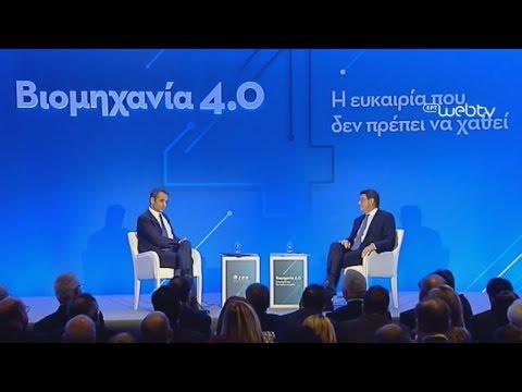 Συζήτηση του Πρωθυπουργού Κυριάκου Μητσοτάκη στο Βιομηχανικό Συνέδριο του ΣΕΒ