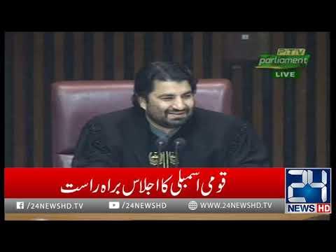 Full National Assembly Session | 6 Nov 2018 | 24 News HD