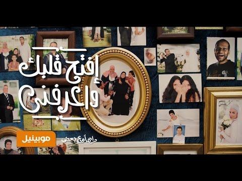 اغنية موبينيل رمضان 2014  #افتح_قلبك_واعرفني كاملة  - Mobinil Ramadan full song 2014 (видео)
