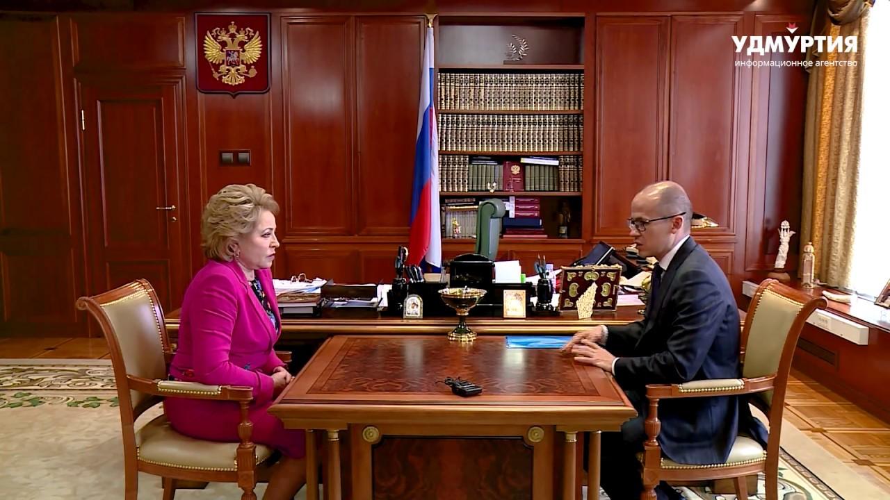 Александр Бречалов обсудил вопросы социально-экономического развития Удмуртии с Валентиной Матвиенко