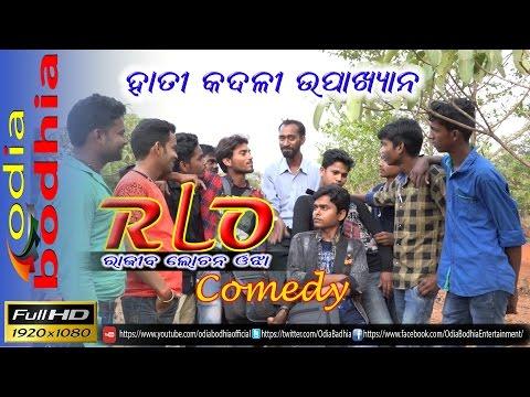Video Rlo Comedy Video II ହାତୀ କଦଳୀ ଉପାଖ୍ୟାନ - Odia Bodhia download in MP3, 3GP, MP4, WEBM, AVI, FLV January 2017