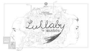 Download Lagu เพลงกลับบ้าน (Lullaby) | LOMOSONIC ft. ป๊อด ธนชัย【Official MV】 Mp3