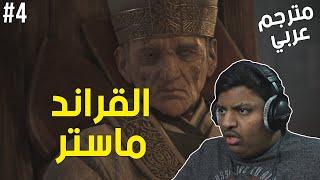 قصة الطاعون : القراند ماستر !   A Plague Tale #4