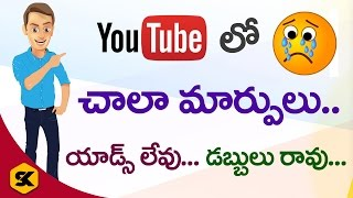 YouTube New Policy No ads Under 10 k Views  And Many More Changes  In Telugu By Sai KrishnaLink of YouTube New Policy : https://support.google.com/youtube/answer/6162278?hl=en&pageId=107038832769373317470