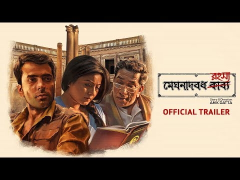 Meghnadbodh Rohoshyo | Official Trailer | Bengali Movie | 2017 | Releasing 21st July