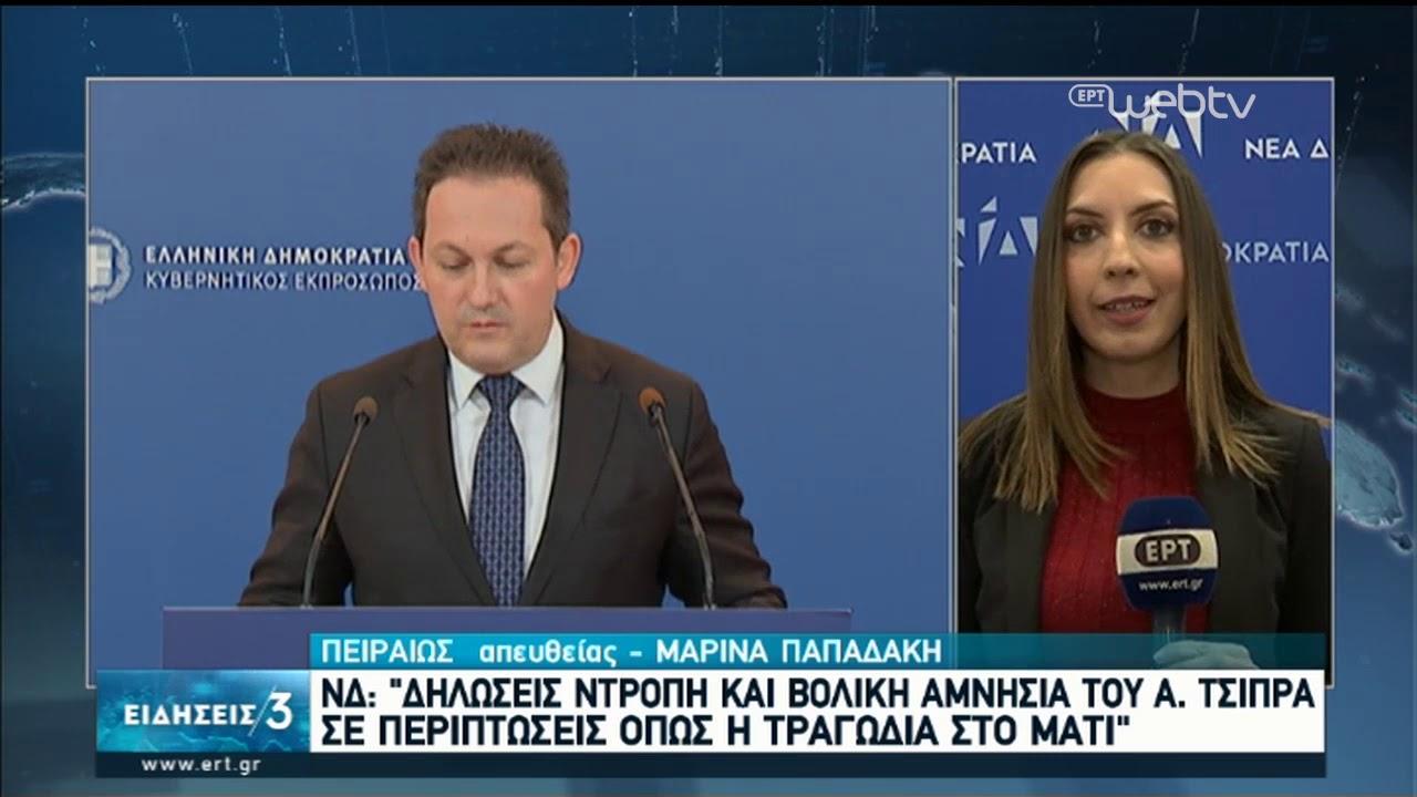 Σ. Πέτσας: Ολέθριος ο διχασμός που προκάλεσε ο ΣΥΡΙΖΑ στην κοινωνία  | 16/02/2020 | ΕΡΤ