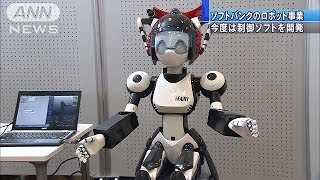 【Pepperに続くロボット事業 第2弾!】ソフトバンクのロボット制御ソフト「V-SidoOS」とは?