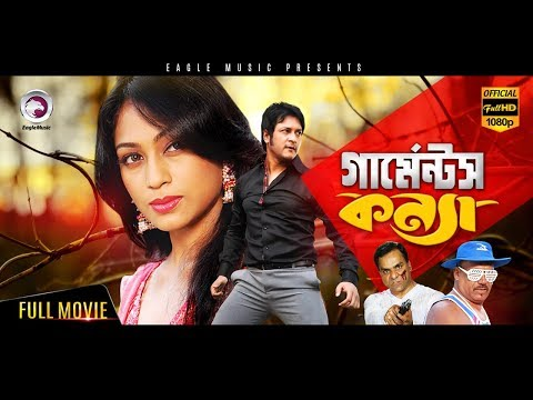 Bangla Movie | GARMENTS KONNA | Emon, Popy | Superhit Bengali Movie|Eagle Movies(OFFICIAL)