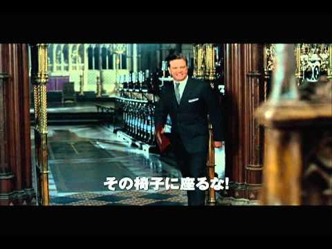 映画『英国王のスピーチ』予告編