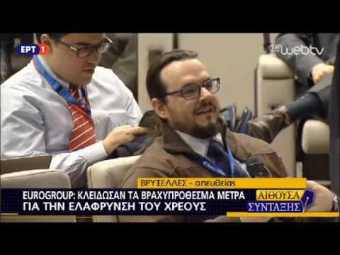 Εurogroup 05_12_2016