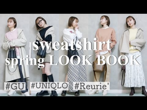 【春服】スウェット縛り!今から着れるコーデ10選♡ GU.UNIQLQ.Reurie'... видео