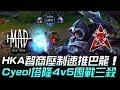 MAD vs HKA HKA智商壓制速推巴龍 Cyeol塔隆4v5團戰三殺!Game2   2018 LMS夏季賽精華 Highlights