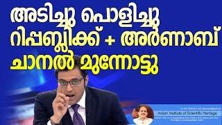 Video р┤Ер┤Яр┤┐р┤Ър╡Нр┤Ър╡Б р┤кр╡Кр┤│р┤┐р┤Ър╡Нр┤Ър╡Б р┤▒р┤┐р┤кр╡Нр┤кр┤мр╡Нр┤▓р┤┐р┤Хр╡Нр┤Хр╡Н ,р┤Ер╡╝р┤гр┤╛р┤мр╡Н р┤Ър┤╛р┤ир╡╜ р┤ор╡Бр┤ир╡Нр┤ир╡Лр┤Яр╡Нр┤Яр╡Б|Dr.N Gopalakrishnani|4222+08+06+18 MP3, 3GP, MP4, WEBM, AVI, FLV November 2018