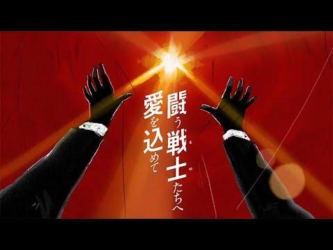, title : 'サザンオールスターズ – 闘う戦士(もの)たちへ愛を込めて(Full ver.)'