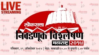 LIVE Newsroom : Maharashtra Vidhansabha Election 2014 result
