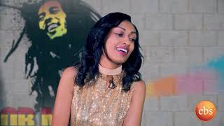ቻሊና ከራስ ብሩክ ጋ አዝናኝ ጨዋታ በኢቢኤስ ሬጌና አፍሮ ቢትስ/Ebs Muzika Reage & Afro Beats With Chalina