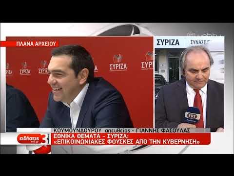 Εθνικά, ΠτΔ & οργανωτικά στην συνεδρίαση του Πολιτικού Συμβουλίου ΣΥΡΙΖΑ | 13/01/2020 | ΕΡΤ