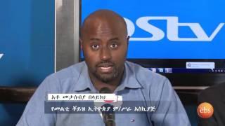 What's New: Multi Choice Ethiopia Price Ajustement