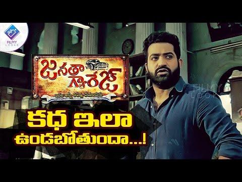Janatha Garage Movie Story Prediction | Jr.NTR | Koratala Siva